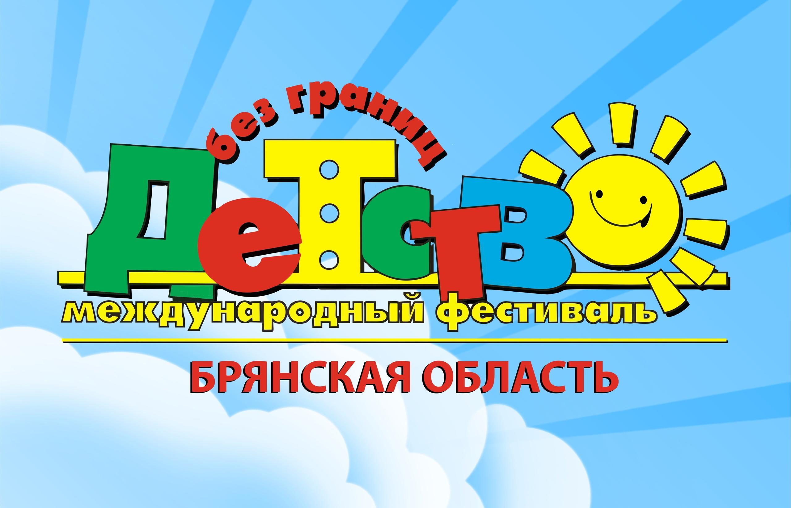 Региональный этап конкурсов фестиваля «Детство без границ»