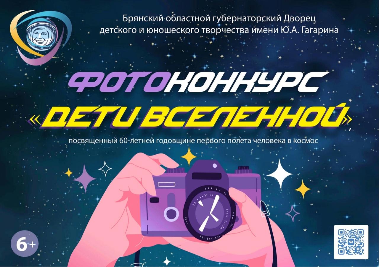 Фотоконкурс «Дети Вселенной»
