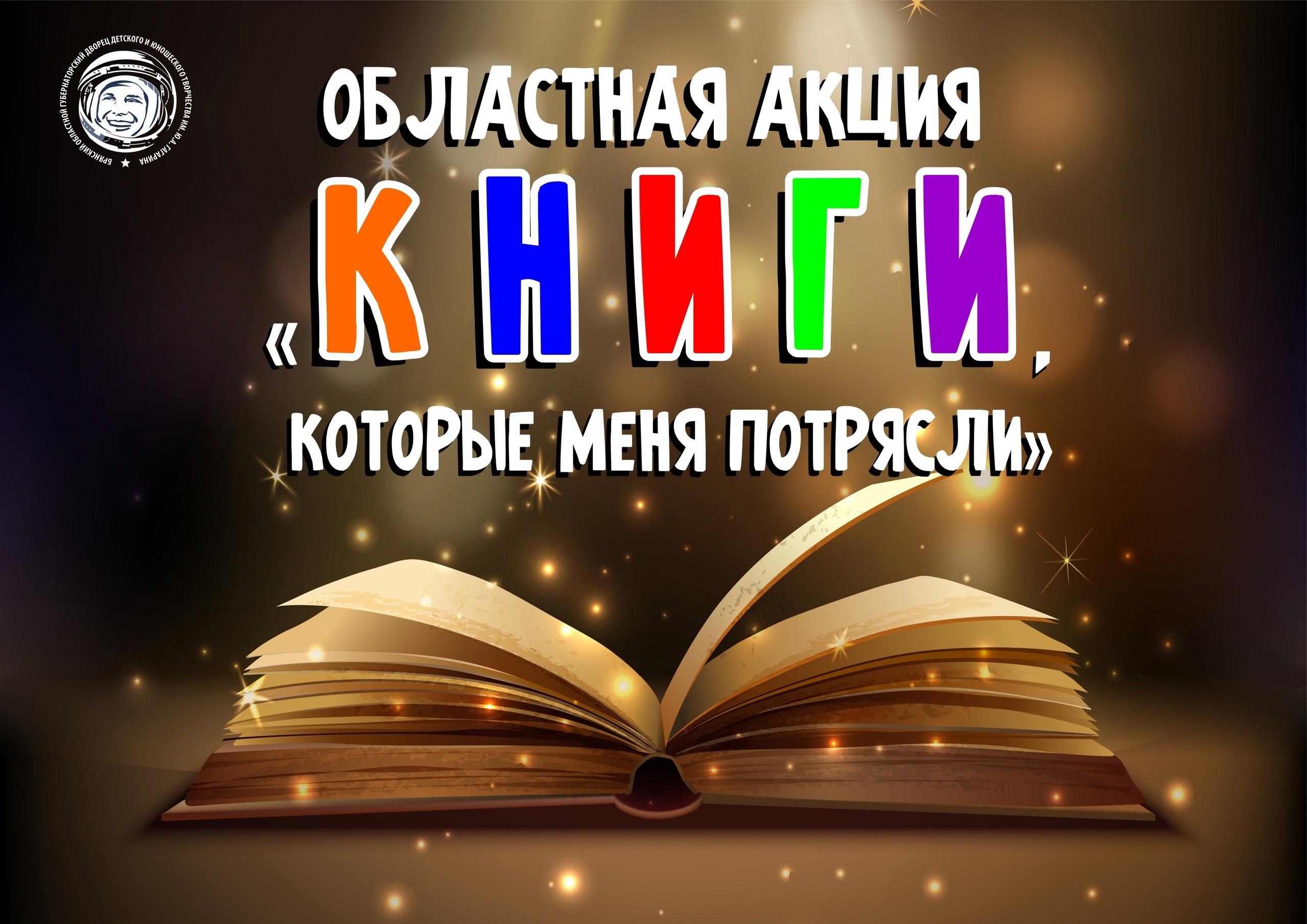 Областная акция «Книги, которые меня потрясли»