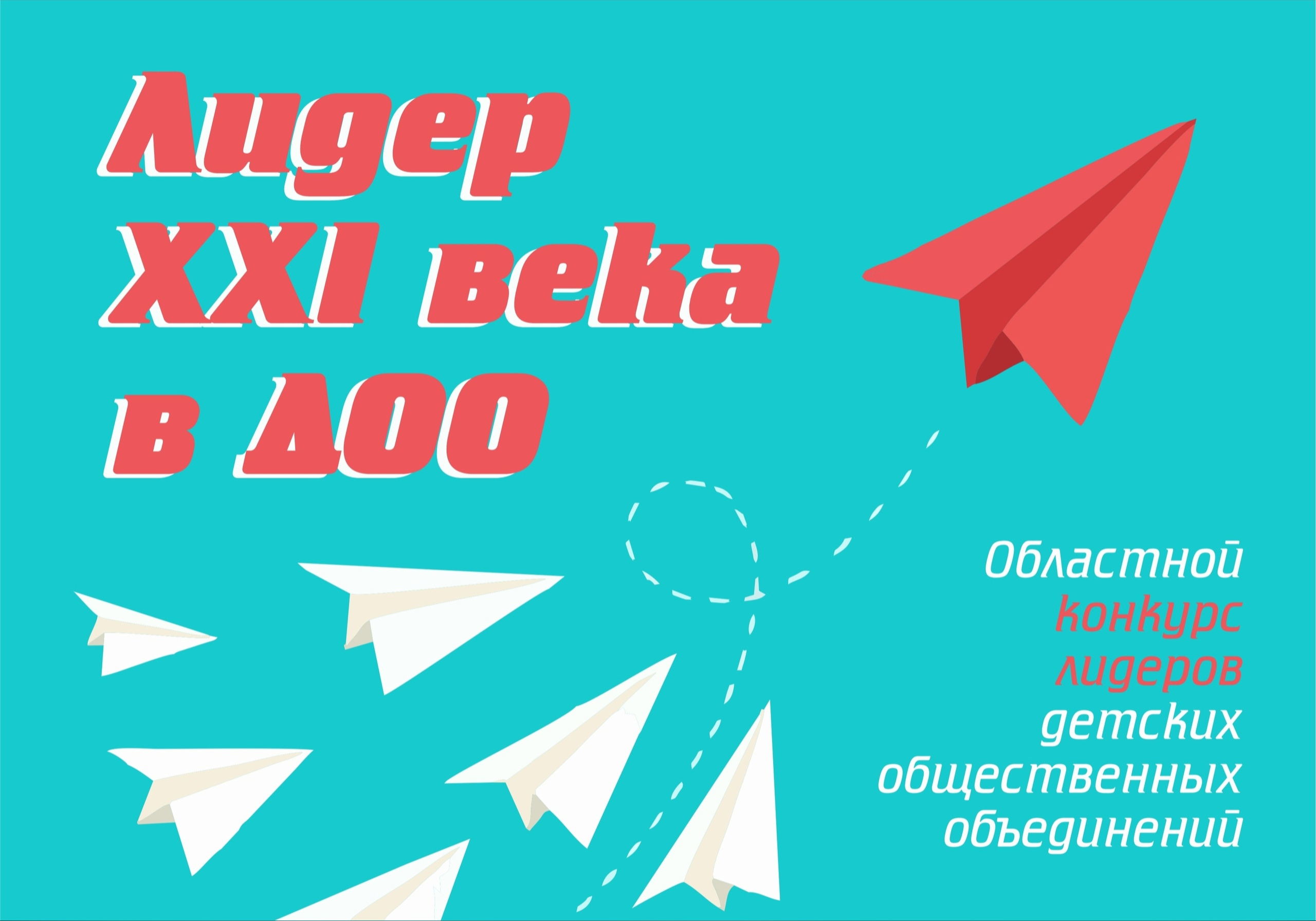 Областной конкурс «Лидер XXI века в ДОО»
