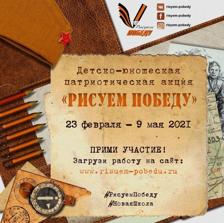 Всероссийская акция «Рисуем Победу»