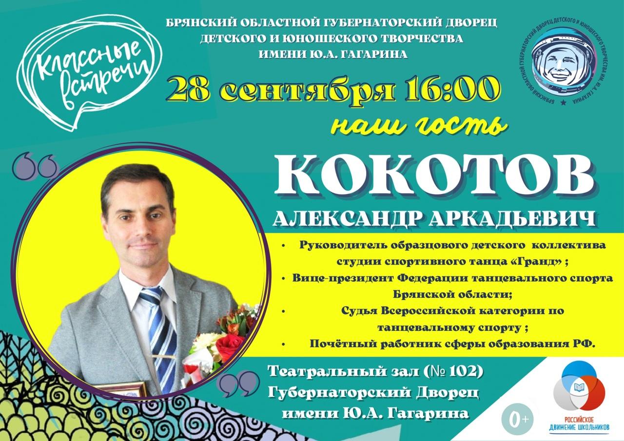 «классная встреча» с Александром Аркадьевичем Кокотовым!