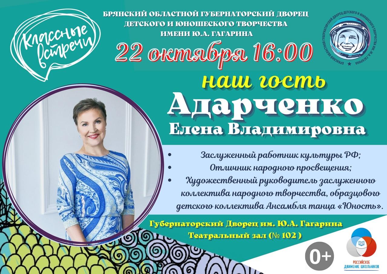 «Классная встреча» с ЕЛЕНОЙ ВЛАДИМИРОВНОЙ АДАРЧЕНКО!