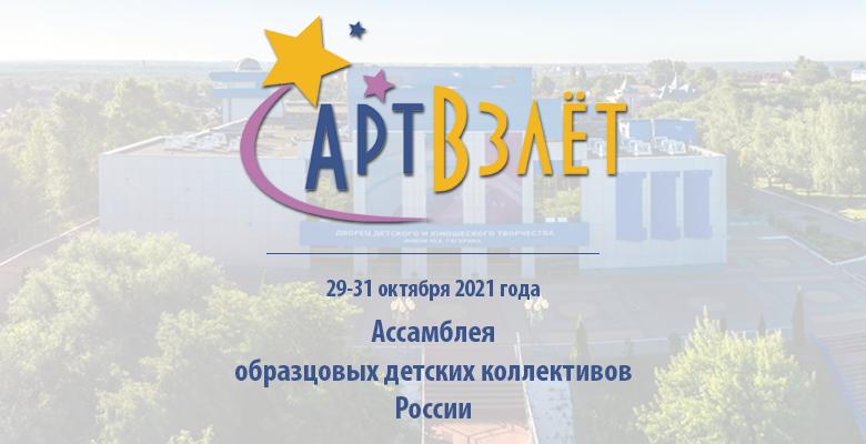 АССАМБЛЕЯ ОБРАЗЦОВЫХ ДЕТСКИХ КОЛЛЕКТИВОВ РОССИИ «АРТВЗЛЁТ»